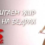 kak-szhech-zhir-na-bedrah_2.jpg
