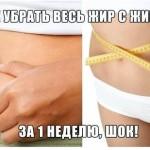 kak-ubrat-zhir-s-zhivota-za-nedelju_2.jpg