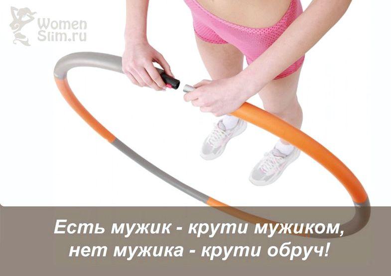 Как убрать живот с помощью обруча пользе физических упражнений задумывается