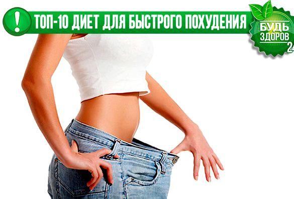 Какая диета самая эффективная для похудения любых паровых