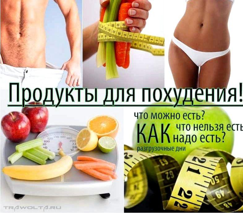 Какие продукты нужно есть для похудения найдете на нашем