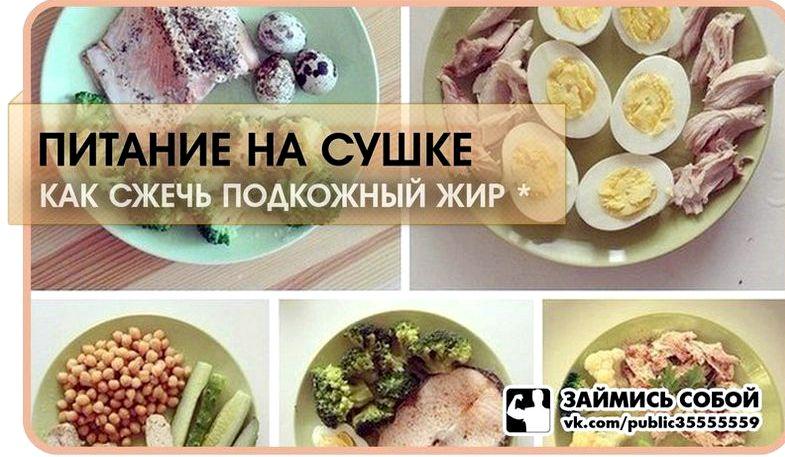 kakie-produkty-szhigajut-podkozhnyj-zhir_2.jpg