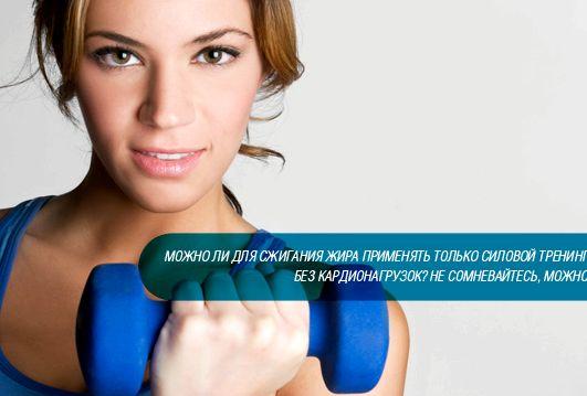 Какие тренировки эффективнее для похудения Во время кардиотренировок сжигание жира