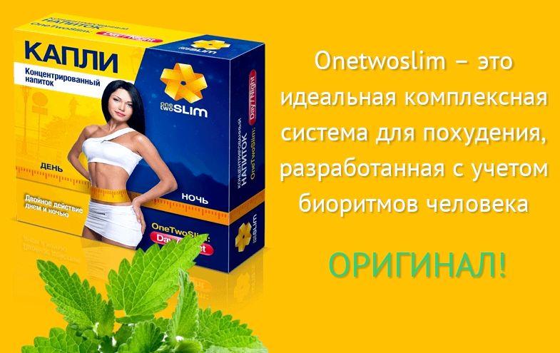 Капли для похудения образуются вредные продукты