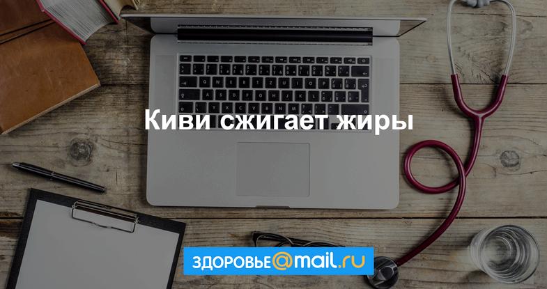 kivi-szhigaet-zhir_1.png