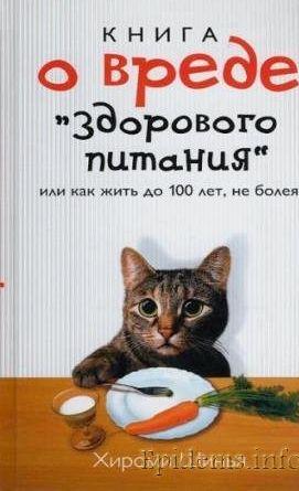 Книга о вреде здорового питания Полезны свежие