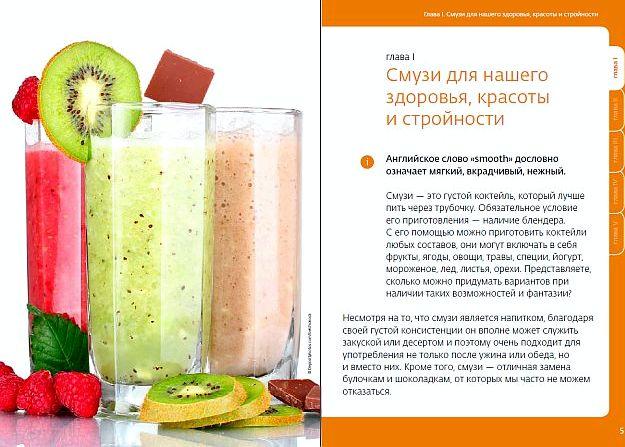 Книги про здоровое питание значительно улучшить состояние организма