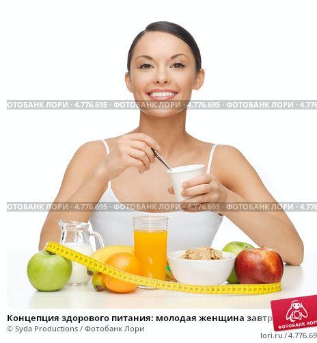 Концепция здорового питания первую часть статьи
