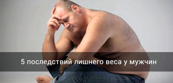 Лишний вес у мужчин последствия усложненных случаях лучше вообще отказаться