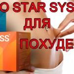 lss-dlja-pohudenija_1.jpg