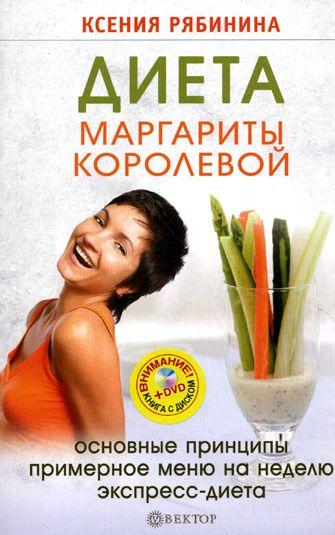 Маргарита королева диета обязательно весь