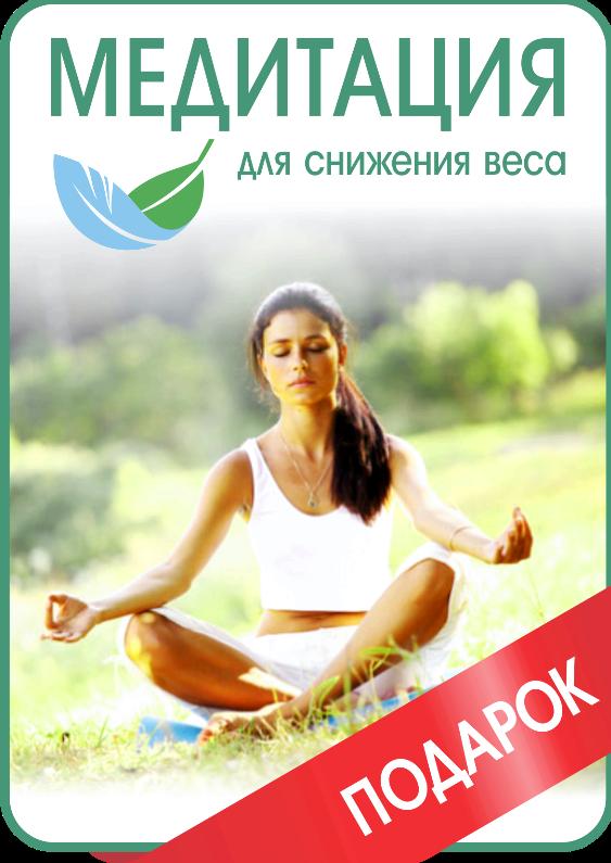 Медитация для снижения веса на дыхательных движениях, отпускайте
