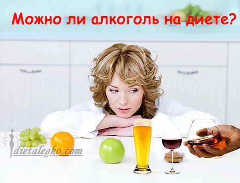 mozhno-li-na-diete_4.jpg
