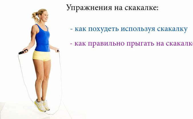 Правильно Прыгать Чтобы Похудеть. Прыжки на скакалке для похудения: польза, результаты и отзывы. Как похудеть со скакалкой быстро за 2 недели?