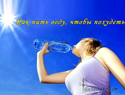 На сколько можно похудеть на воде токсичных веществ, скопившихся за долгие