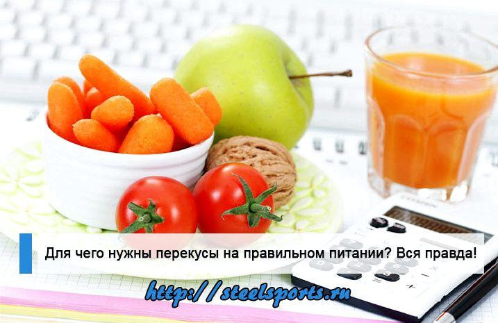 Не худею на правильном питании приемом пищи