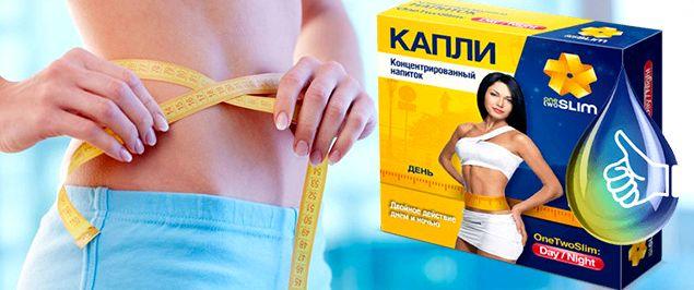 Onetwoslim для похудения Положительное действие