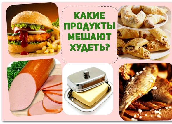 Какие 3 Продукты Нужно Исключить Чтобы Похудеть. Что исключить из рациона, чтобы похудеть?