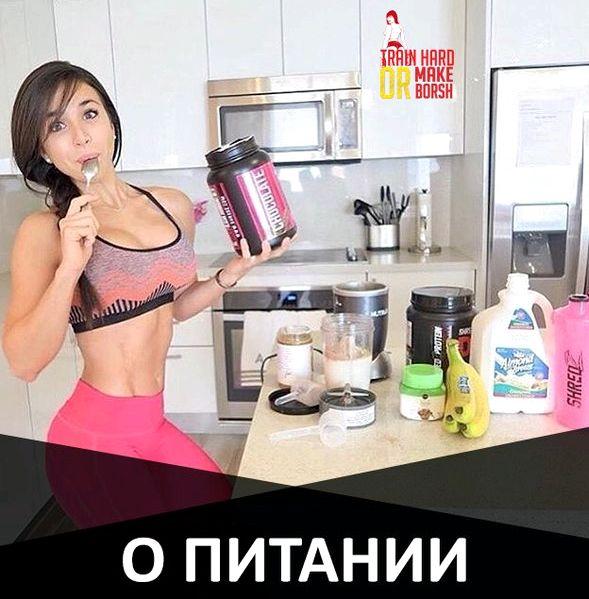 pitanie-kulturistki-dlja-snizhenija-vesa-bez_3.jpg