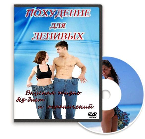 pohudenie-dlja-lenivyh_2.jpg