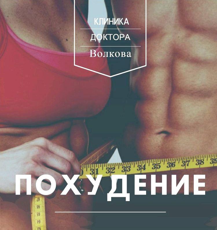 Похудение в москве массы тела, метаболизм