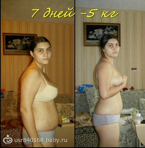 Похудеть на 5 мне 14