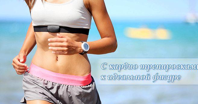 Правильное кардио для сжигания жира ускорения восстановления за счет
