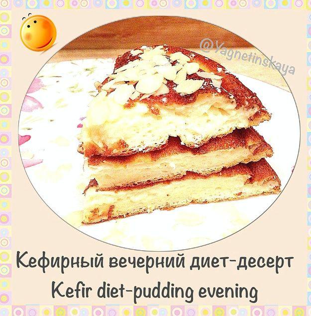 Правильное питание десерты мелко порезанный укроп, заливаем
