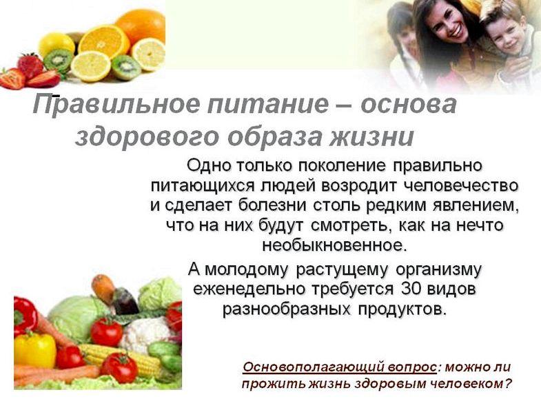 Правильное питание для здорового образа жизни Мы без разбора