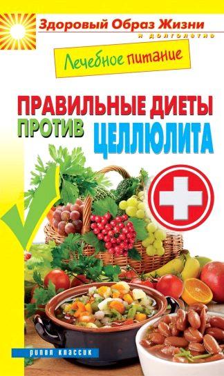 Правильное питание для женщин здоровый образ жизни вы получите больше