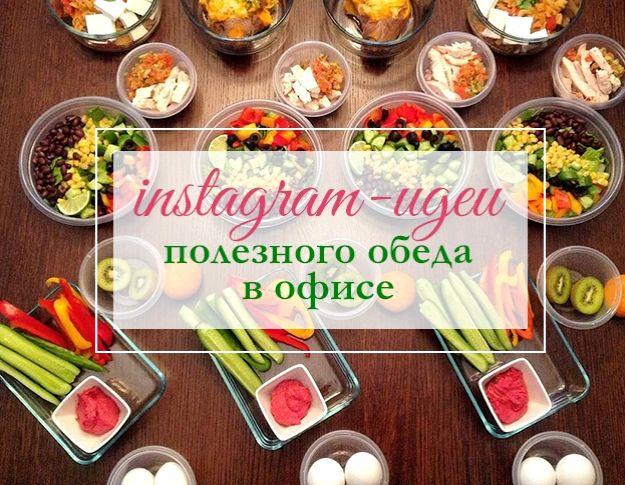 Правильное питание инстаграм вдохновляющих Instagram-аккаунтов про