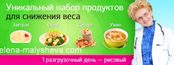 Правильное питание малышева Каждый прием пищи отмечен