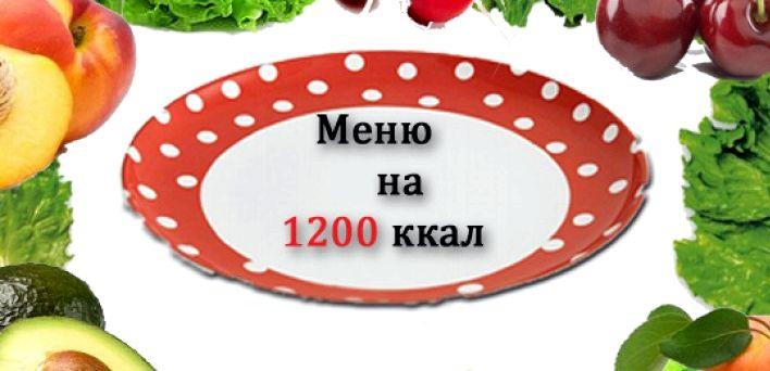 pravilnoe-pitanie-menju-na-nedelju-1200-kkal_2.jpg