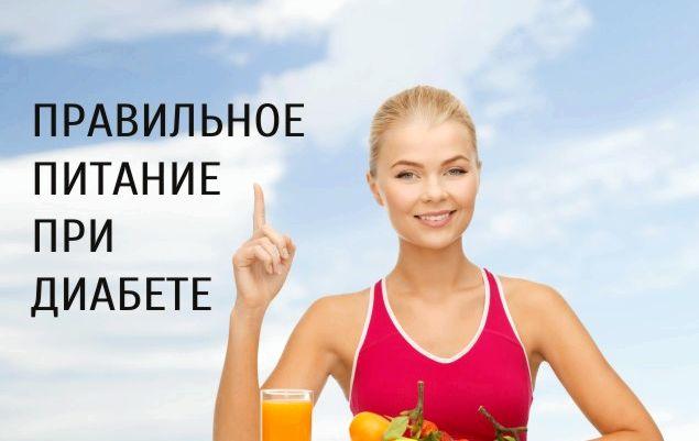Правильное питание в контакте МИНИ-ТРЕНИРОВКА