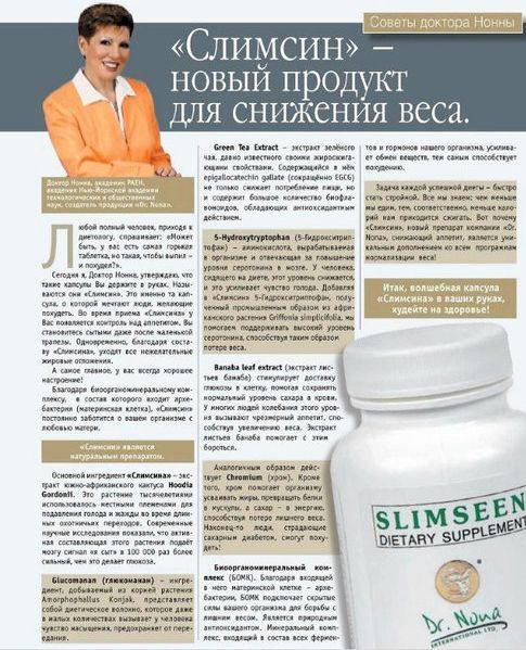 Препарат для диабетиков для снижения веса Сиофор для похудения         Многие