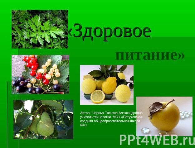 prezentacija-zdorovoe-pitanie_3.jpg