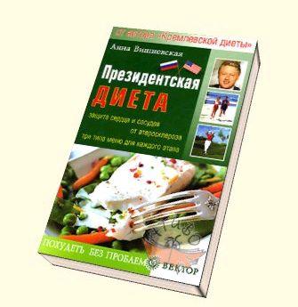 Президентская Диета И Отзывы. Президенсткая диета для похудения — минус 6 кг за 2 недели