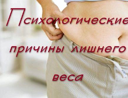 Причины лишнего веса свою женственность, боится быть слабой