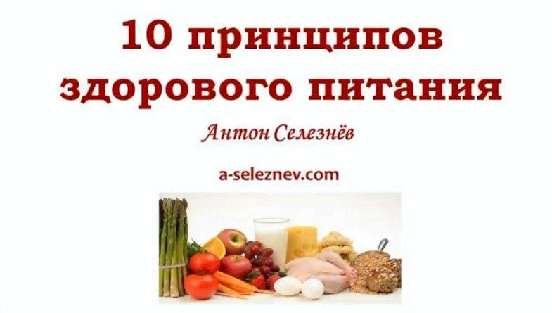 Принципы здорового питания для похудения Пусть здоровая еда
