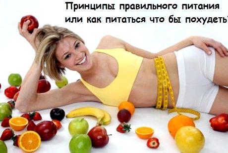 Продукты для похудения живота и боков можно довольно быстро избавиться от