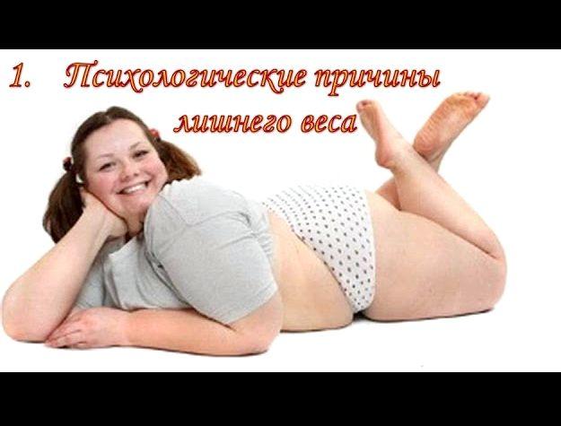 Психологические причины лишнего веса существует тесная