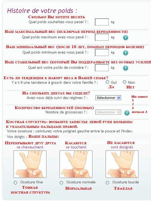 Расчет Диеты Дюкана Онлайн. Белковая диета Дюкана — этапы, принципы, меню на каждый день, отзывы