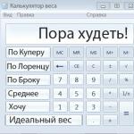 rasschitat-lishnij-ves-kalkuljator_1.png