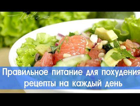 Рецепты для похудения на каждый день главном технологическом