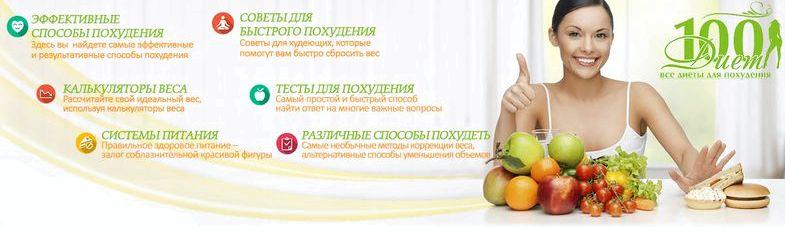 Рецепты для похудения тому же такое сочетание