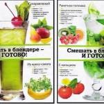 recepty-koktejlej-dlja-pohudenija_2.jpg