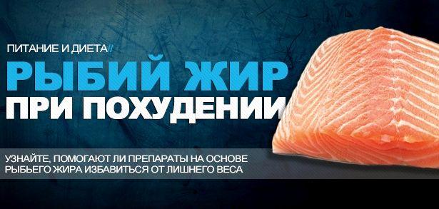 Рыбий жир для похудения период вскармливания