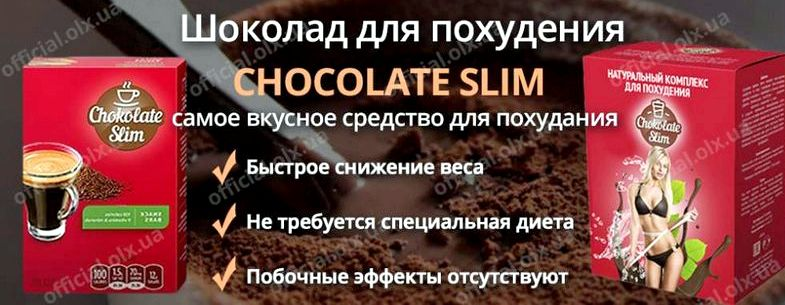 Средство от похудения chocolate slim