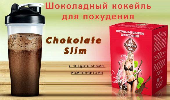 Шоколад слим для похудения изнурительных упражнений - Ваше идеальное