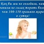 skolko-zhira-mozhno-szhech-za-den_2.jpg